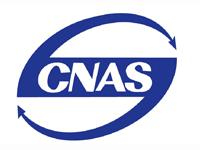 宇力木业CNAS认证