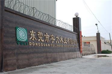 宇力木业公司大门